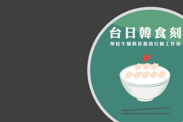 【公民寫手】活動 2018年5月8日「台日韓時刻 — 學校午餐與非基改行動工作坊」@台北