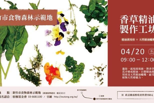 【公民寫手】04/20【新竹市食物森林】工作派對 x 香草精油製作工坊