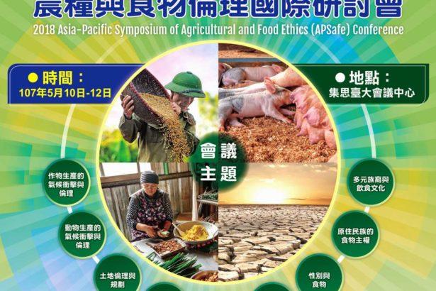 國際大師雲集│2018年APSafe亞太農糧與食物倫理國際研討會,5月台灣登場