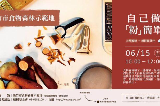 【公民寫手】06/15【新竹市食物森林】 自己做「粉」簡單