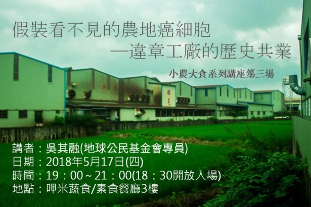 【公民寫手】小農大食系列講座(三)假裝看不見的農地癌細胞─違章工廠的歷史共業