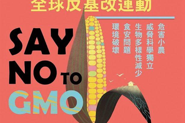 【公民寫手】2018全球反孟山都行動@台灣