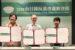 2018台日韓民間組織齊聚台灣  共同簽署三國反基改運動連線宣言