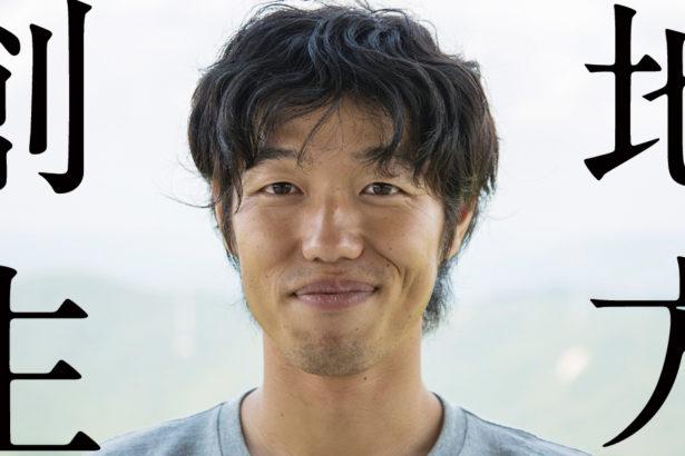 【專題】日本地方創生 | 地域振興協力隊 & 移居地方的人們 @ 岡山