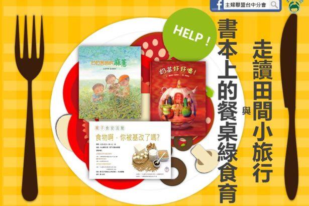 【公民寫手】(台中)走讀田間小旅行&書本上的餐桌綠食育-系列課程