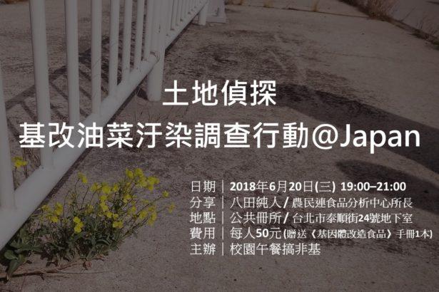 【公民寫手】活動|2018年6月20日「土地偵探—基改油菜汙染調查行動@JAPAN」