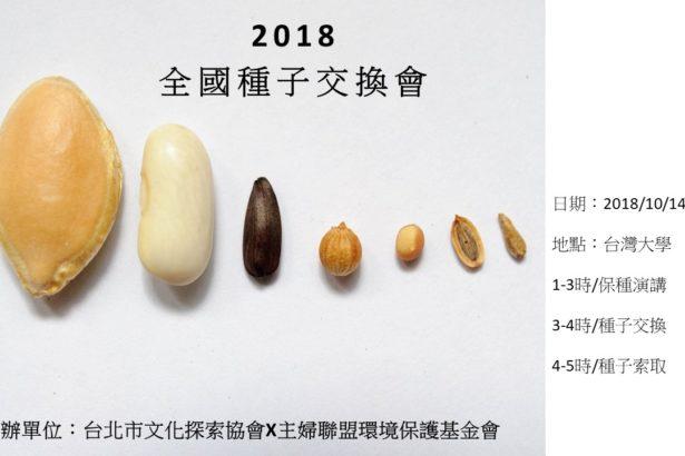 【2018全國種子交換會】開始報名中