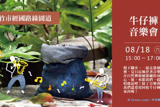 【公民寫手】8/18【牛仔褲音樂會】? -新竹市食物森林系列