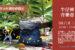 8/18【牛仔褲音樂會】🎶 -新竹市食物森林系列