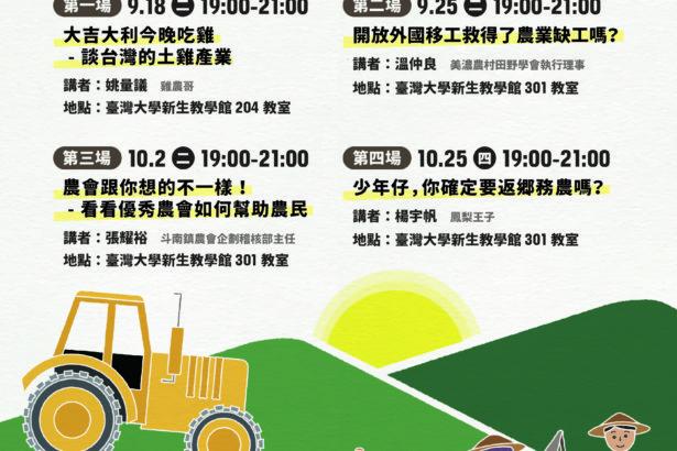 【公民寫手】小農大食@台大系列講座─看見農業的現實與希望