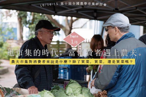 【公民寫手】10th 食農圈重磅登場|講題簡介:逛市集的時代,當消費者遇上農夫