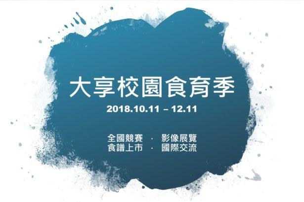 【公民寫手】大享校園食育季,2018年10月正式起跑!
