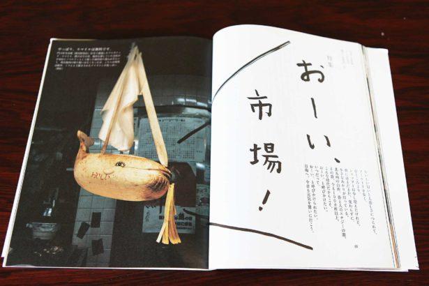 影山裕樹專訪》地方比東京更有趣!日本地方刊物傳遞溫暖魅力,展現地方價值
