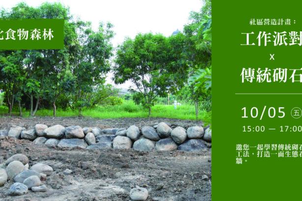 【公民寫手】10/5【竹北食物森林】工作派對x傳統砌石