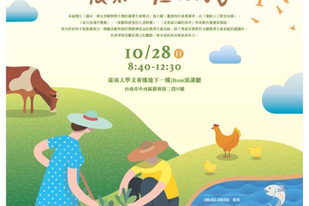 【公民寫手】第三屆南食盟論壇:提倡友善生態、友善動物的新「食」代