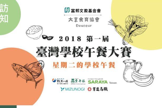 【公民寫手】20181016採訪通知|2018第一屆臺灣學校午餐大賽在臺北