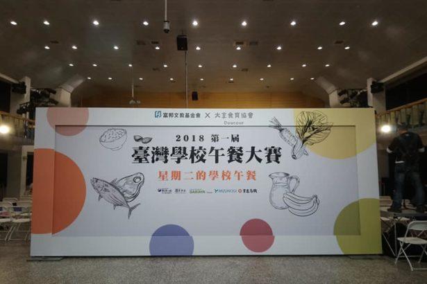 【公民寫手】20181020活動新聞稿|決戰學校餐桌 2018第一屆臺灣學校午餐大賽熱鬧開幕