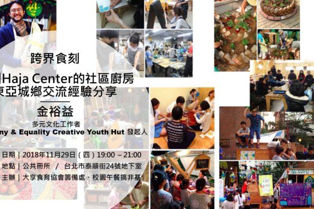 活動|2018年11月29日「韓國Haja Center的社區廚房與東亞城鄉交流經驗分享」@臺北
