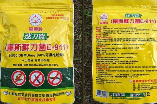 福壽「速力寶」為國內第一個本土蘇力菌生物殺蟲劑,使用量大、是有機農友常見的生物農藥。(圖片提供/農糧署)