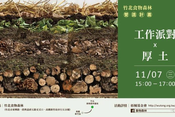 【公民寫手】【竹北食物森林社區營造計畫】工作派對 x 厚土