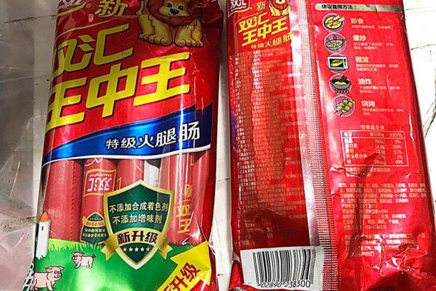 有旅客違規攜帶中國製火腿腸,遭開罰20萬元。(照片提供/臺北關)