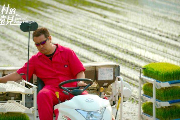 《農村的遠見》06|從土壤的軟實力到奶油味的冠軍米—日本MOA自然農法