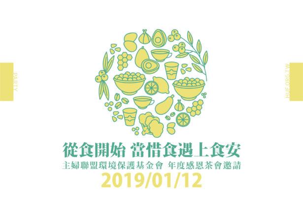 【公民寫手】【從食開始·當惜食遇上食安】  主婦聯盟2019 年度感恩茶會