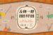 ︱禾你一起 日日好田︱ 冬日野餐會 :綠色午茶市集‧土地音樂會‧百人發酵學堂