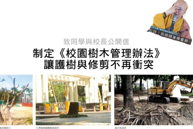 【公民寫手】2017【制定《校園樹木管理辦法》讓護樹與修剪不再衝突】 公開信