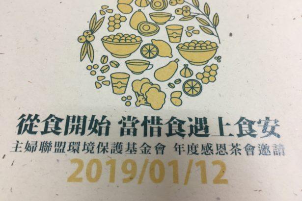 【公民寫手】主婦聯盟2019 年度感恩茶會邀請