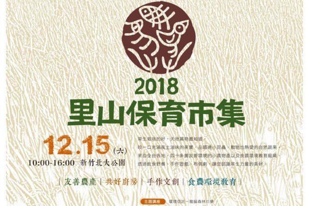 【公民寫手】2018 「里山保育市集」來囉!