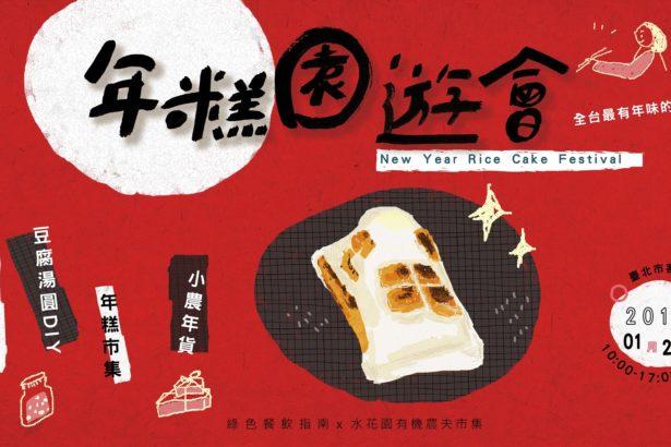 【公民寫手】◤ 年糕園遊會:年糕市集.小農年貨.豆腐湯圓DIY.迎春親子遊戲 ◢