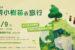 2 0 1 9【帶小樹苗去旅行】歡迎民眾認養台灣原生小樹苗!
