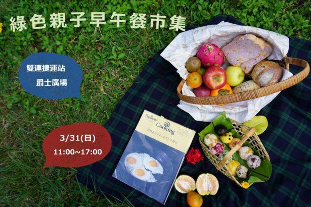 【公民寫手】【綠色親子早午餐市集】 3/31@捷運雙連站.爵士廣場