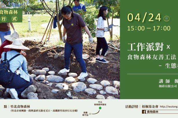 【公民寫手】【2019 竹北食物森林工作派對】 4月工作派對 x 食物森林友善工法 – 生態步道