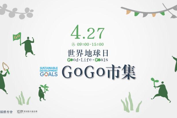 【公民寫手】4/27【世界地球日GoGo市集,一起邁向更好的生活!】