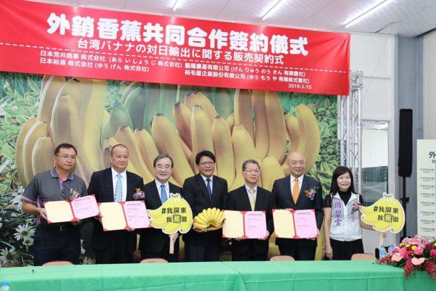 外銷香蕉共同合作簽約儀式記者會(圖片提供/農委會)