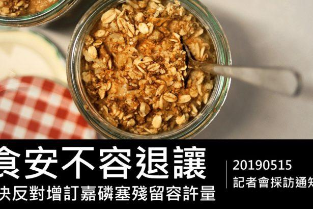 【公民寫手】【採訪通知】食安不容退讓 堅決反對增訂嘉磷塞殘留容許量