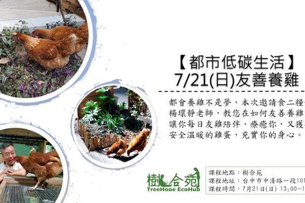 【公民寫手】(台中)都市低碳生活-友善養雞