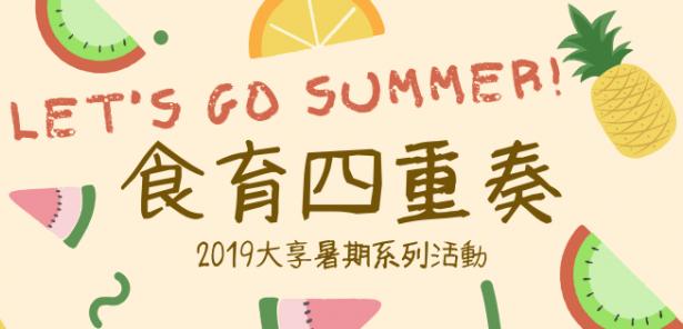 【公民寫手】協力宣傳|食育四重奏:2019大享暑期親子食農系列課程