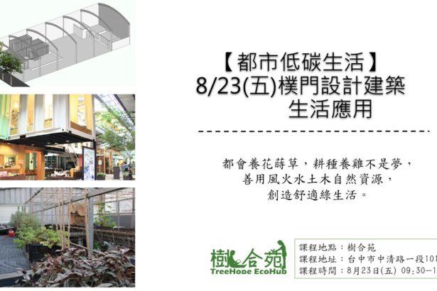 【公民寫手】(台中)都市低碳生活系列課程