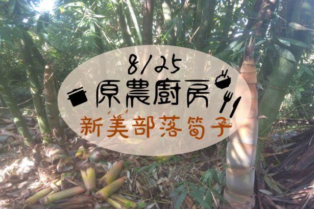 【公民寫手】(台中)原農廚房-新美的好筍友