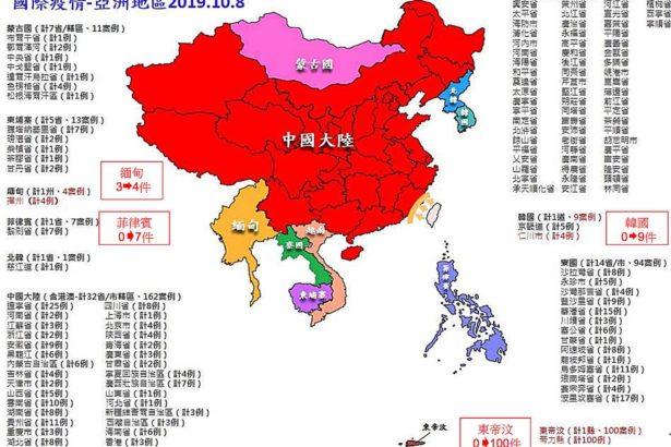 亞洲非洲豬瘟疫區國家累積已累計十國(提供/應變中心)