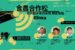 2019食農合作松-在共創中尋找永續 開幕論壇