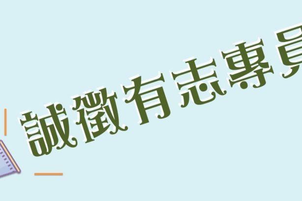 【公民寫手】主婦聯盟環境保護基金會台中分會誠徵專員