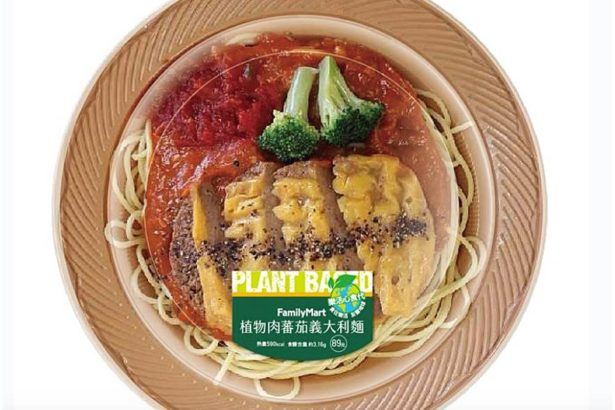 全家主打植物肉義大利麵,卻含雞肉雞油?素食者怒指引人誤會,全家:將加強標示