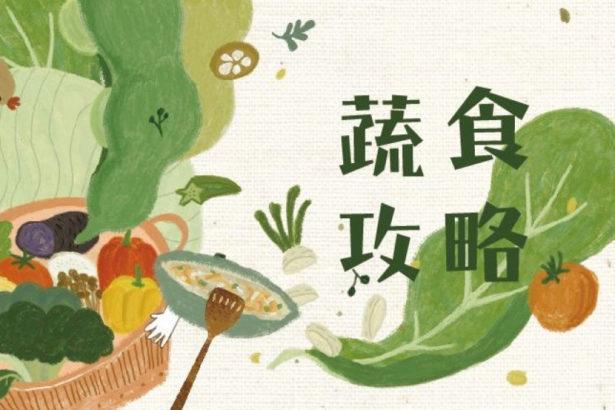 【公民寫手】蔬食攻略-開啟你的蔬食旅程