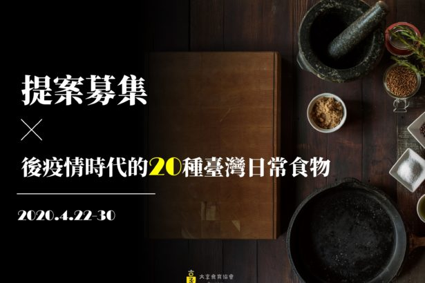 【公民寫手】協力宣傳|後疫情時代的20則臺灣日常食物提案募集(4/22-30)