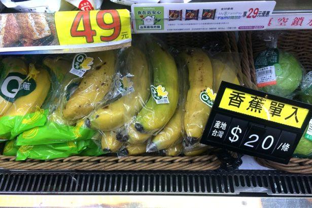 撰稿當日(5_19),全家超商販售香蕉售價為每根20元(攝影_林怡均)