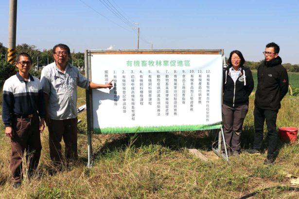 董時叡/從甜心牧場到中崎專區,成《有機農業促進法》關鍵案例,是否能保護有機農業?